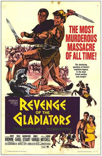 Месть гладиаторов (1964)