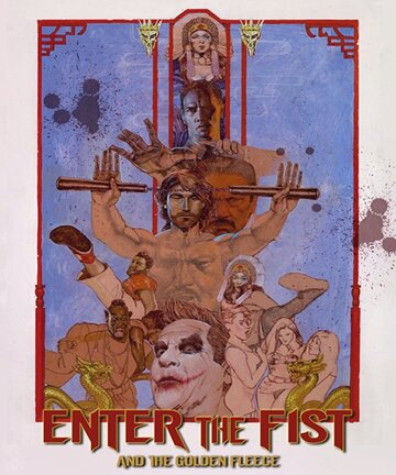 Ярость кулака и золотой флис / Fury of the Fist and the Golden Fleece (2018)