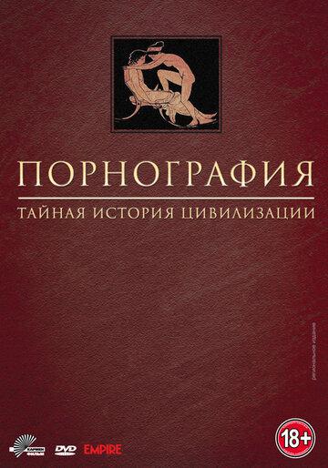 �����������: ������ ������� ����������� (Pornography: A Secret History of Civilisation)