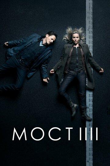 Мост (2011) полный фильм