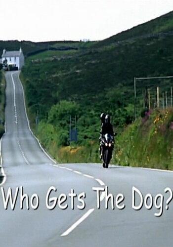 Кто получит собаку? (2007)