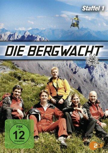 Спасательная служба в горах (Die Bergretter)