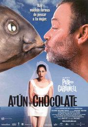 Тунец и шоколад