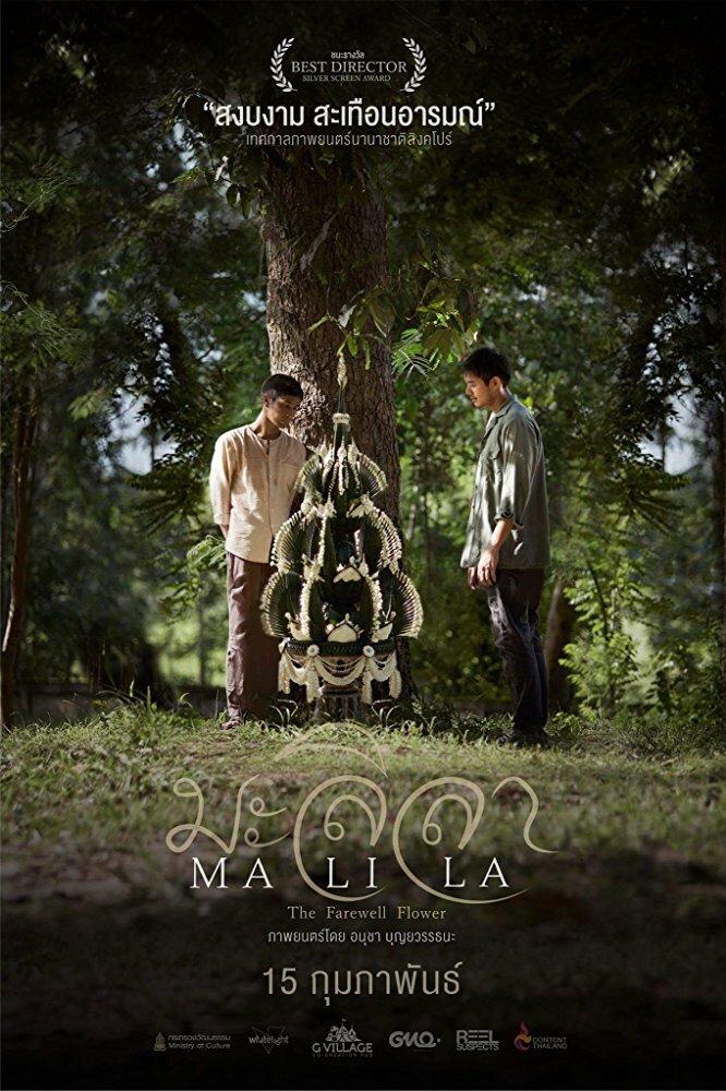 Фильмы Малила: Прощальный цветок смотреть онлайн