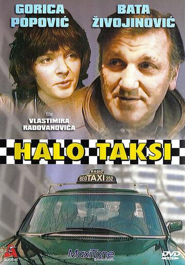 Алло, такси (1983)