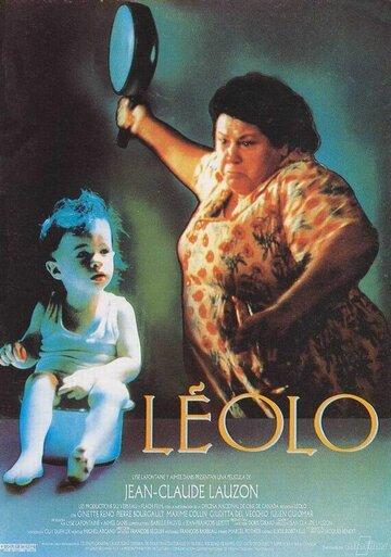 Леоло