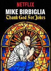 Майк Бирбиглия: Слава богу, есть шутки