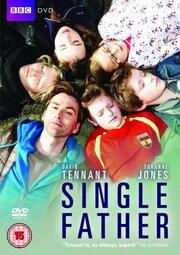 Одинокий отец (2010)