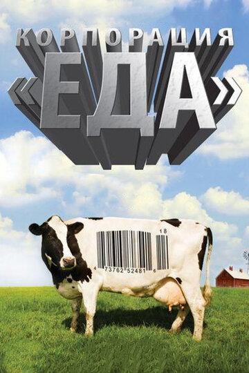 Корпорация «Еда» (2008)