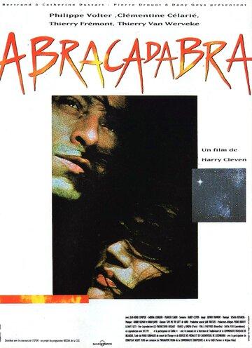 Абракадабра (1993)