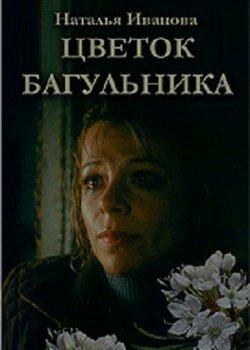Цветок багульника (2007)