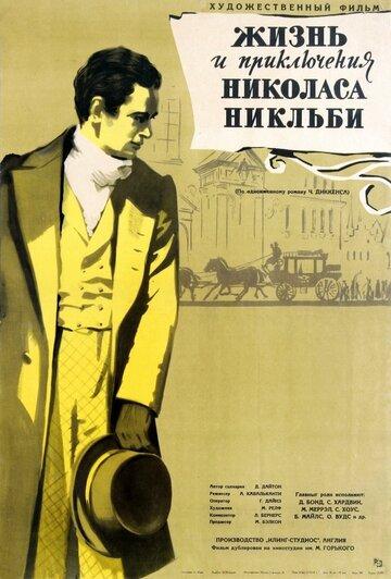 Николас Никльби (The Life and Adventures of Nicholas Nickleby)
