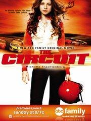 Кольцевые гонки (2008)