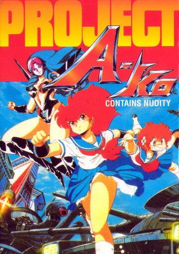 Проект А-ко (1986)