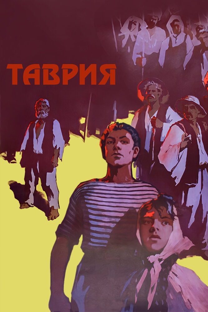 Фильмы Таврия