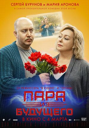 Пара из будущего в кино 2021
