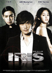 Айрис (2010)