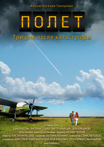 Полет. Три дня после катастрофы (2013) смотреть онлайн HD720p в хорошем качестве бесплатно