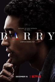 Барри (2016)