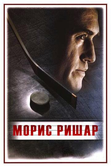 Фильм Морис Ришар