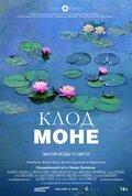 Клод Моне: Магия воды и света (Water Lilies of Monet - The magic of water and light)