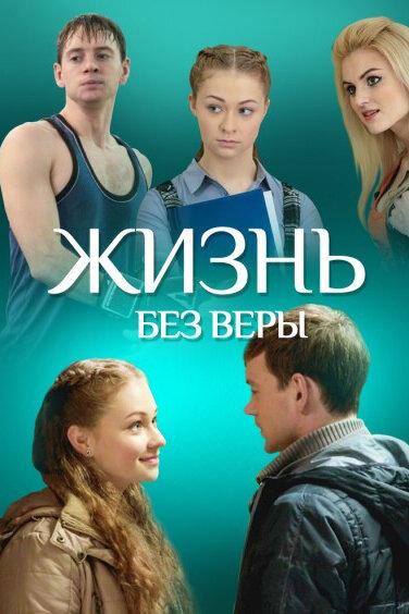 Жизнь без Веры (ТВ) (2016)