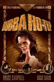 Бабба Хо-Теп (2002)