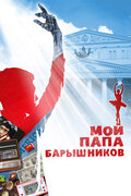 Мой папа - Барышников смотреть фильм онлай в хорошем качестве