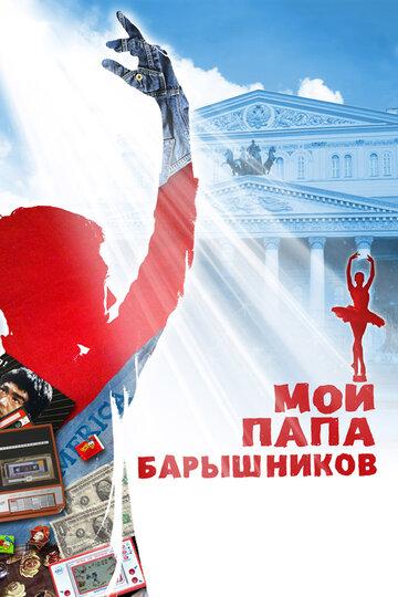 Мой папа – Барышников полный фильм смотреть онлайн