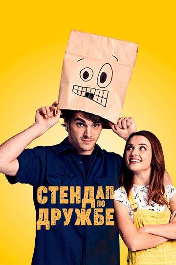 Стендап по дружбе (2019)