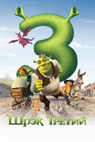 Шрэк Третий / Shrek the Third