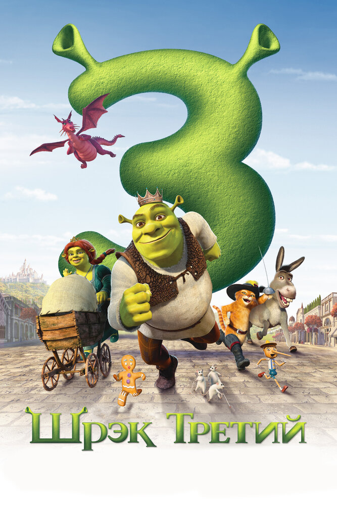 Шрэк Третий (Shrek the Third2007)