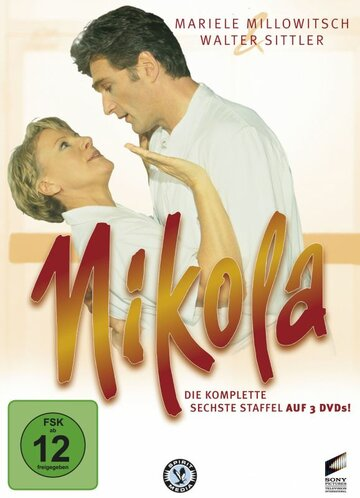 Николя (Nikola)