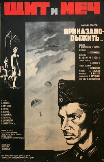 Щит и меч: Фильм второй (1968) полный фильм
