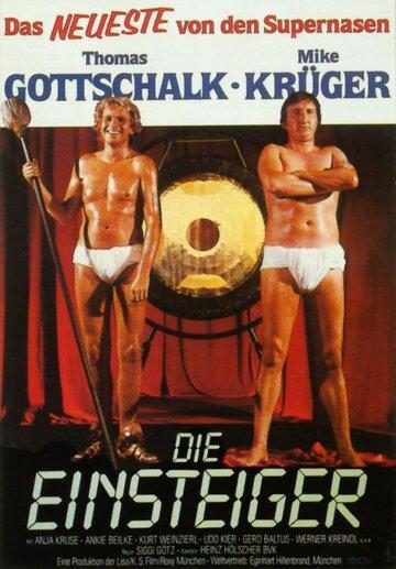 Видеопришельцы (1985)