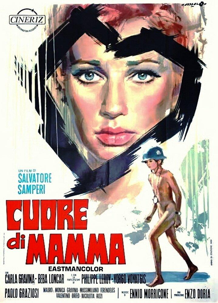 Итальянский фильм mamma