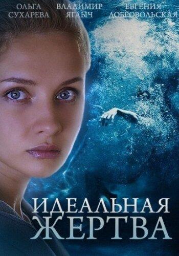 რუსული სერიალი იდეალური მსხვერპლი | Идеальная жертва,[xfvalue_genre]