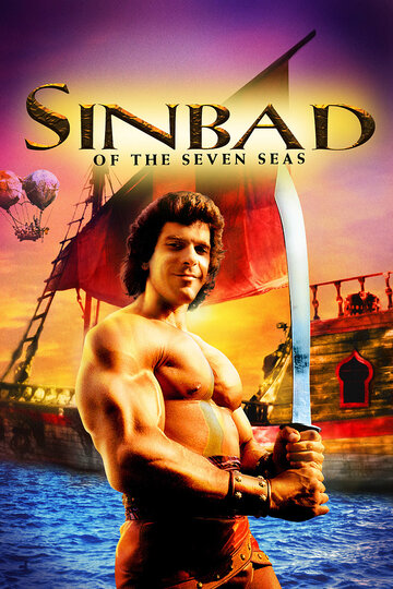 Синдбад: Легенда семи морей (1989)
