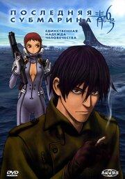 Последняя субмарина (1998)