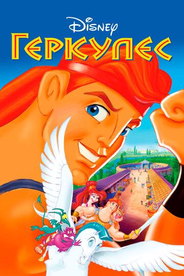 Геркулес (1997) - смотреть онлайн