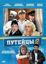 Смотреть онлайн Путейцы 2