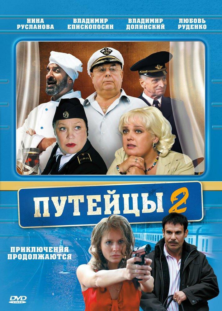 Сериал Путейцы 2 сезон смотреть онлайн бесплатно!