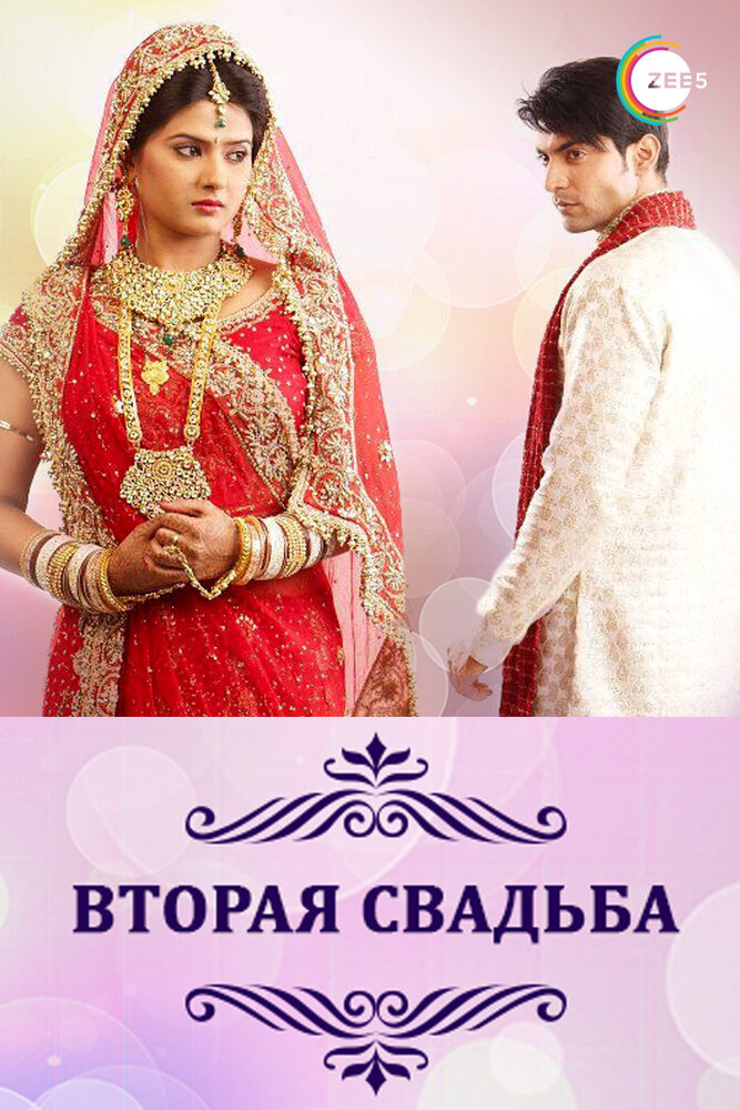 картинки из сериала вторая свадьба