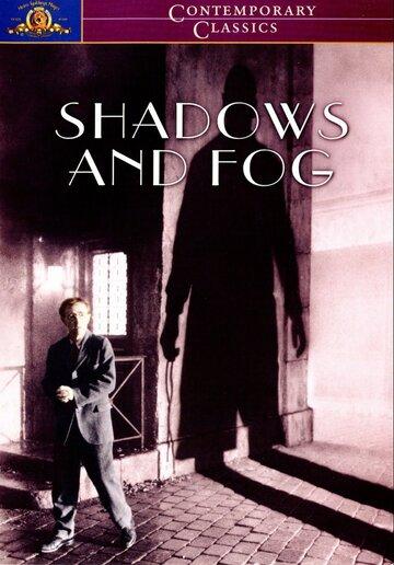 ���� � ����� (Shadows and Fog)