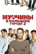 Мужчины в большом городе 2 (2011)