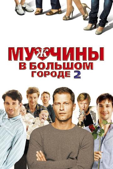 Мужчины в большом городе 2 (2011) смотреть онлайн
