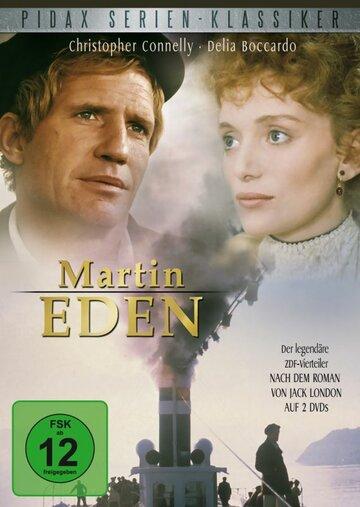 Мартин Иден (Martin Eden)
