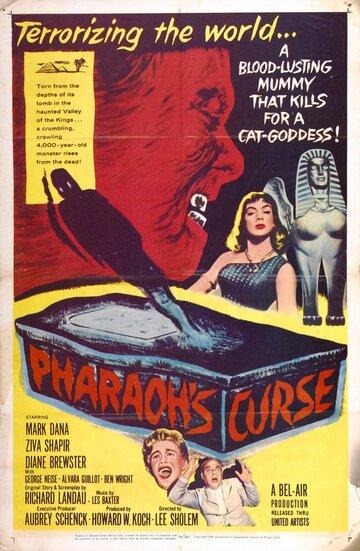 Проклятие фараона (1957)
