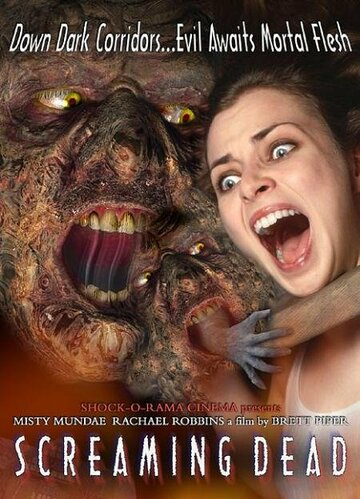 Кричащие мертвецы (2003)
