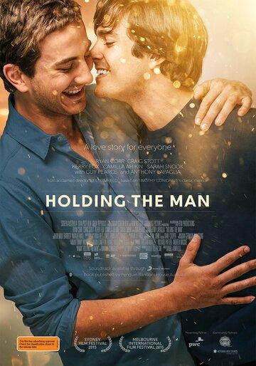 Не отпускай его (Holding the Man)